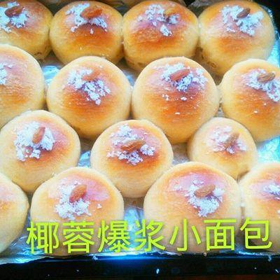 爆浆椰蓉小面包