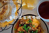 #我们约饭吧#❤️️超级下饭的cai来啦~【番茄土豆炖牛腩】的做法