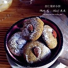 杏仁果碎小饼干