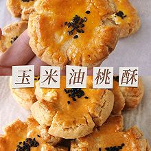玉米油桃酥