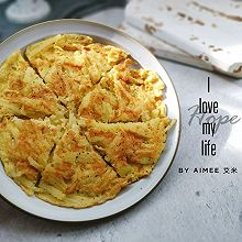 #520,美食撩动TA的心!#土豆丝鸡蛋饼