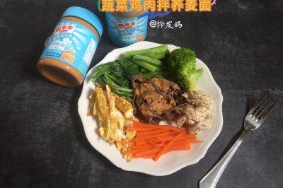蔬菜鸡肉拌荞麦面