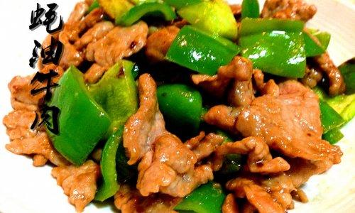 蚝油牛肉[简单两部曲]的做法