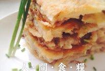 葱香千层肉饼的做法