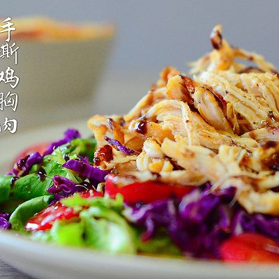 手撕雞胸肉蔬菜沙拉
