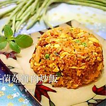 菌菇鸡肉炒饭#夏日时光#