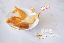 日式点心|爆好吃|鯛魚燒的做法