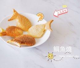 日式点心|爆好吃|鯛魚燒