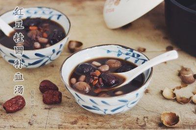 红豆桂圆补血汤