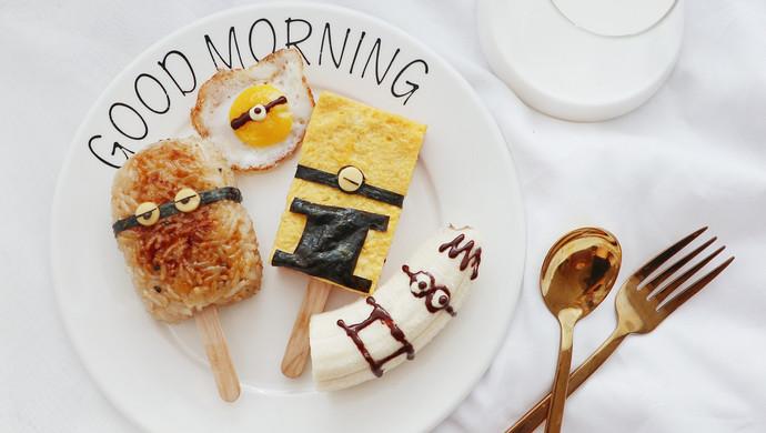 小黄人早餐饭团棒冰,让宝贝爱上吃饭