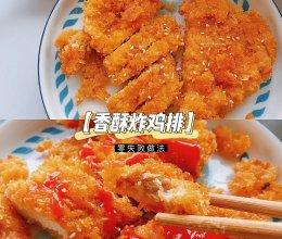 【炸鸡排】简易版香酥炸鸡排!无敌好吃!的做法