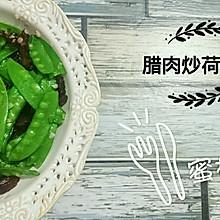 荷兰豆炒腊肉 10分钟快手菜#我要上首页挑战家常菜#