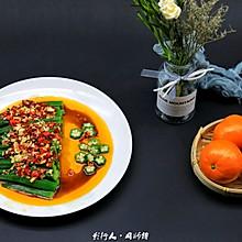 #餐桌上的春日限定#凉拌秋葵-春日幸福味道