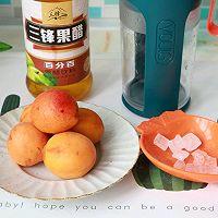 刮油清肠来一杯果醋杏子汁的做法图解1