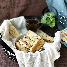 意式咖啡脆饼#安佳黑科技易涂抹软黄油#