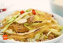 肉末粉丝包菜丨鲜脆可口特别入味的做法