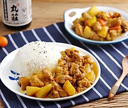 咖喱鸡肉饭 【孔老师教做菜】的做法