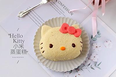 HelloKitty小米粉蒸蛋糕