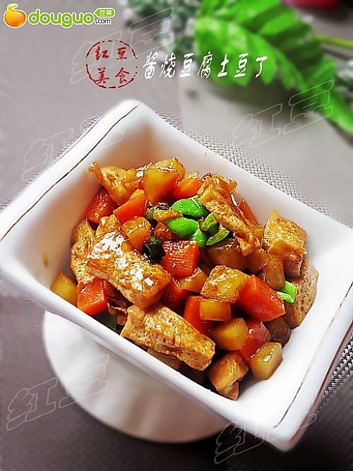 酱烧豆腐土豆丁的做法