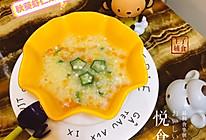 虾仁秋葵双米粥的做法