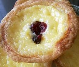 原味and蔓越莓蛋挞的做法