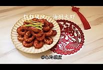 #新春美味菜肴#年夜饭系列油焖大虾的做法