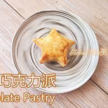 #全电厨王料理挑战赛热力开战!# 起酥巧克力派