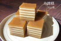 #美食视频挑战赛#椰汁马蹄糕的做法