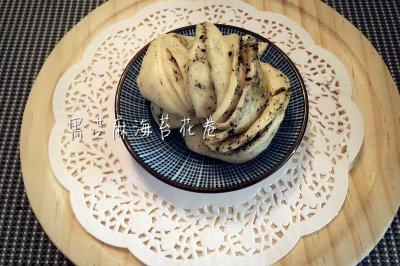 宝宝辅食---黑芝麻海苔小花卷