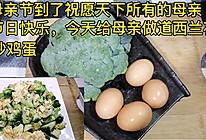 给母亲做道西兰花炒鸡蛋的做法