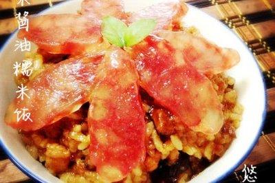 香菇海米酱油糯米饭