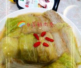 #百变鲜锋料理#,翡翠鲜肉卷的做法