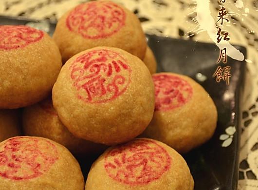 京式自来红月饼