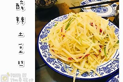 【Tina私厨】酸辣土豆丝--在家做出饭店的味道