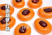 红枣胡萝卜糕丨香软Q弹,既明目还补充维生素!!的做法