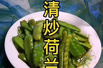 清炒荷兰豆~健康减肥食谱
