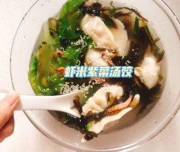 零失误——虾米紫菜汤饺的做法
