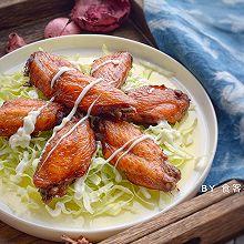 #快手又营养,我家的冬日必备菜品#大厨教你做沙拉烤鸡翅