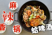 难度为0的「麻辣香锅」把那些弃之可惜的冰箱存货,炒吧炒吧的做法