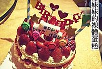 草莓裸蛋糕的做法