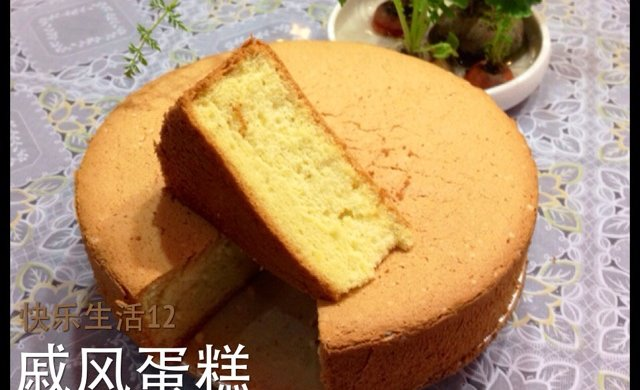 戚风蛋糕~详细版