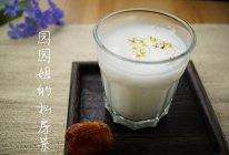 秋季当红饮品养颜滋阴润肺的杏仁米浆的做法