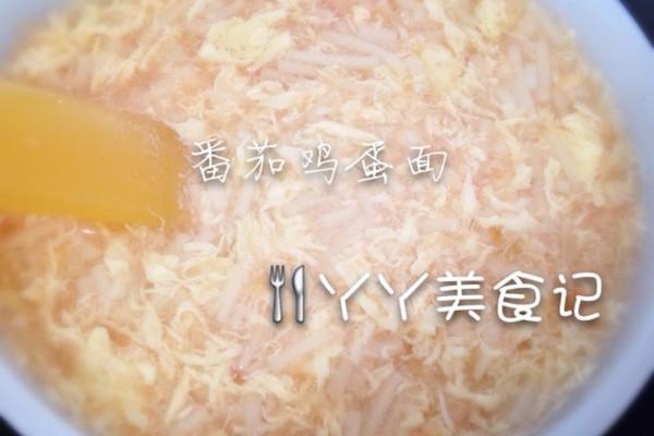 辅食之番茄鸡蛋面的做法