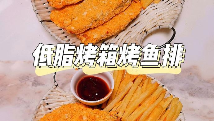 外酥里嫩-低脂烤箱烤鱼排