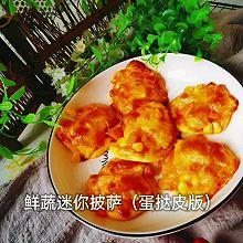 #宅家厨艺 全面来电#鲜蔬迷你披萨❗️快手版