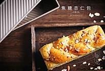 #美食新势力#焦糖杏仁土司的做法