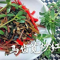 马齿苋炒红椒-欧米噶3脂肪酸抑制胆固醇吸收-蜜桃爱营养师私厨