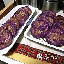 奶香紫薯餅