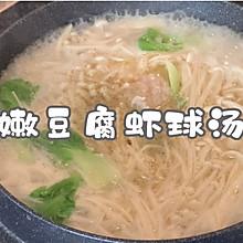 #夏日开胃餐#丰富餐桌味之嫩豆腐虾球汤