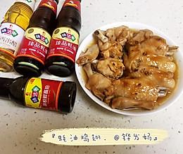 #中秋宴,名厨味#蚝油蒸鸡翅的做法